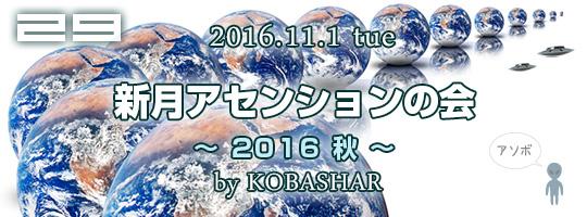 バシャールを学ぶ 新月アセンションの会 vol.29「2016秋 宇宙のサポート」 2016.11.1 火・夜