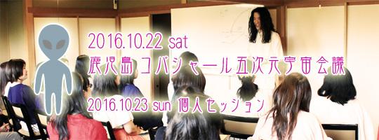 鹿児島 コバシャール五次元宇宙会議2016.10.22昼 (個人セッション10/23)