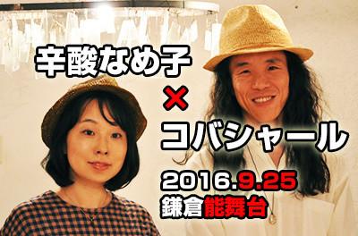 辛酸なめ子 × コバシャール トークライブ 9/25