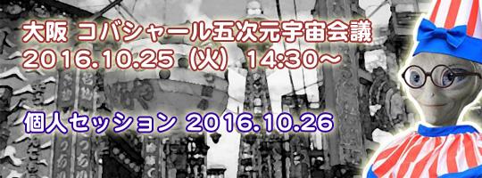 【満員御礼】大阪コバシャール五次元宇宙会議 2016.10.25(10/26 個人セッションデー)