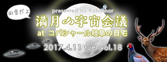 バシャールを生き方に 満月の宇宙会議
