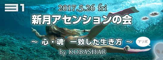 バシャールを学ぶ 新月アセンションの会 vol.31「心・魂 一致した生き方」 2017.5.26 金・夜