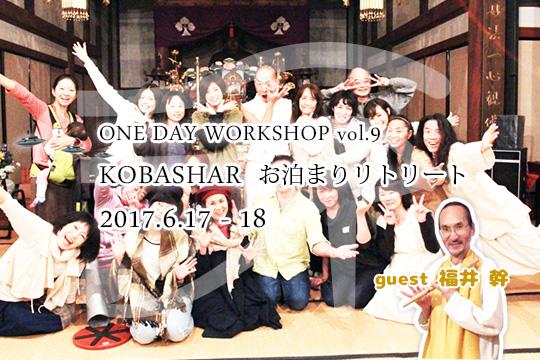 【満員御礼】名古屋 宇宙と繋がるKobasharお泊まりリトリート 2017.6.17-18