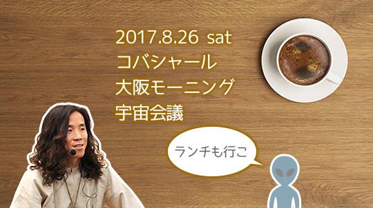 【満員御礼】コバシャール大阪モーニング宇宙会議 2017.8.26 sat