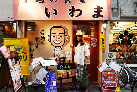 大阪 難波 普通の食堂 いわま
