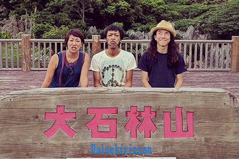 沖縄で男性性を強化っ @大石林山