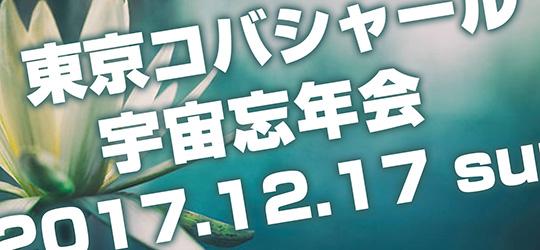 【満員御礼】東京コバシャール宇宙忘年会 2017.12.17(日)13:00~