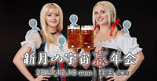 【満員御礼】コバシャール宇宙忘年会 in 楽楽 2017.12.18(月・夜)