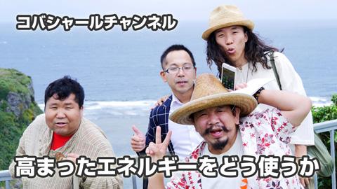 高まったエネルギーをどう使うかは、青写真が大事 沖縄PV【コバシャールCh140】