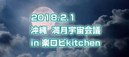 沖縄楽ロビ コバシャールさんの満月宇宙会議 2018.2.1