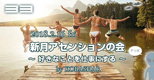 バシャールを学ぶ 新月アセンションの会 vol.33「好きなことを仕事にする」 2018.2.16 金・夜