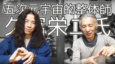 五次元的 宇宙整体師 久冨栄二さん登場「悟っていいかも!」