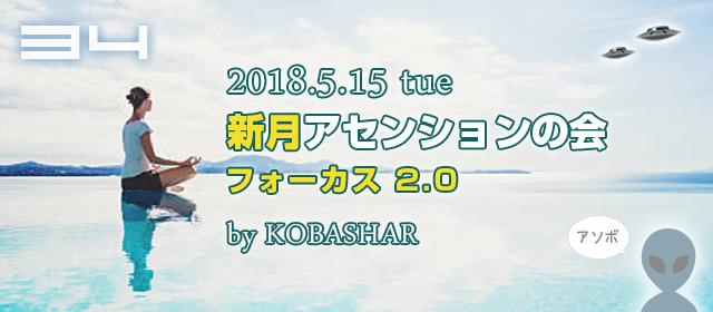 バシャールで生きる 新月アセンションの会「フォーカス2.0」2018/5/15
