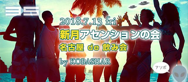 バシャール話で飲もう 新月アセンションのみ会 in 楽楽 2018.7.13(金・夜)
