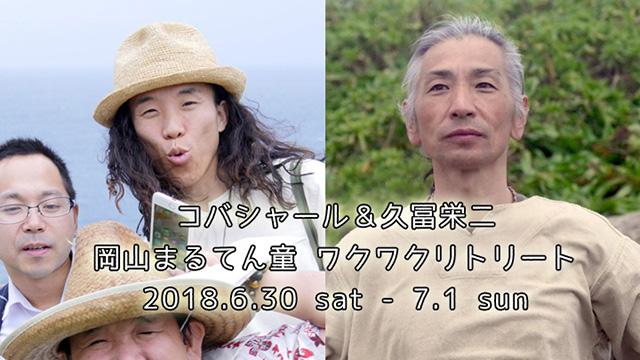【満員御礼】コバシャール&栄二 岡山まるてん童リトリート 2018.6.30-7.1