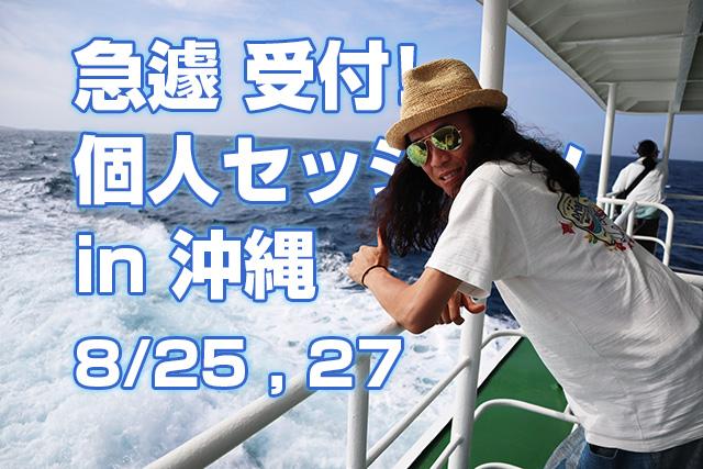 急遽受け付け 沖縄個人セッション 8/25 と 8/27