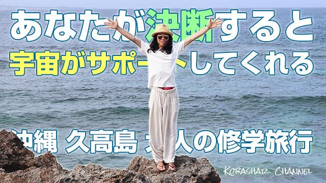 あなたが決断すると宇宙がサポートしてくれる 沖縄 久高島大人の修学旅行