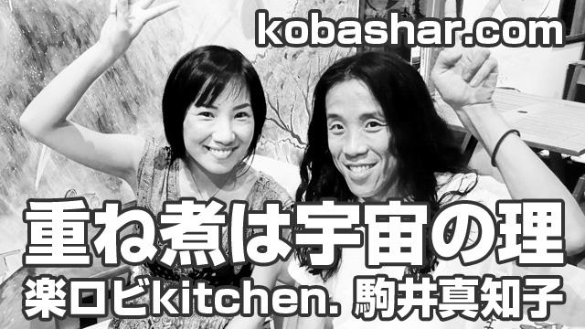 重ね煮は宇宙の理 素質論でマネジメント ゲスト 楽ロビ 駒井真知子さん コバシャールアワー「悟っていいかも」
