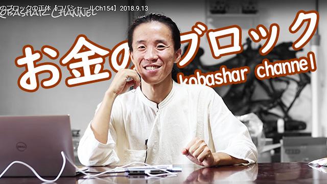 お金のブロックの正体【コバシャールCh154】2018.9.13