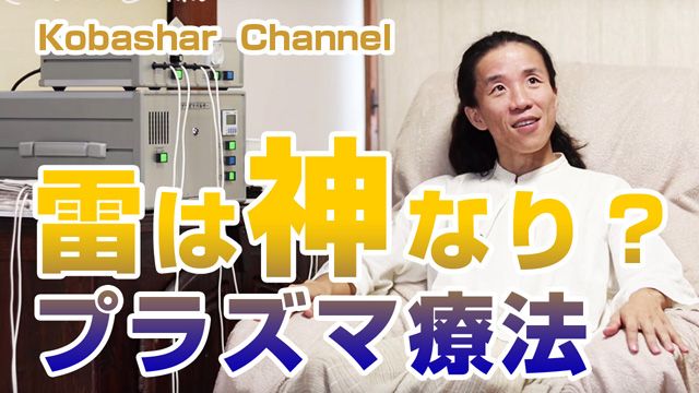 雷は神なり プラズマ療法【コバシャールCh155】2018.9.17
