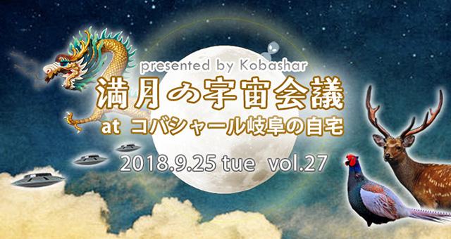 岐阜 満月の宇宙会議 vol.27 2018.9.25(火・昼)バシャール好き集まれ~