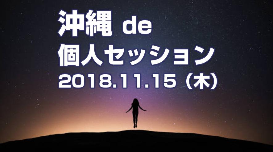 沖縄 de 個人セッション 2018.11.15(木)