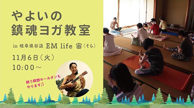 我(エゴ)をコントロールする方法 @鎮魂ヨガ 11/6