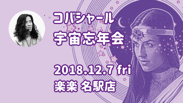 【満員御礼】コバシャール宇宙忘年会 in 楽楽 2018.12.7(金・夜)