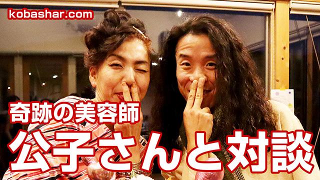 奇跡の美容師 福田公子さんとの対談 ヴィーガンになる方法 など