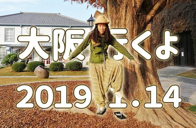 2019.1.14 大阪でお話会です。なんとなく を科学する?