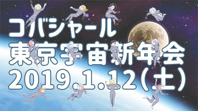 【満員御礼】コバシャール東京宇宙新年会 2019.1.12(土)開催します
