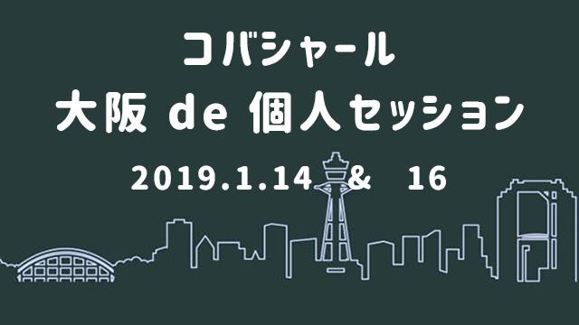 【緊急告知】大阪 de 個人セッション 2019/1/14 と 1/16
