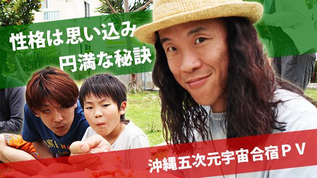 性格は思い込み 円満な秘訣 沖縄合宿PV コバシャールCh.