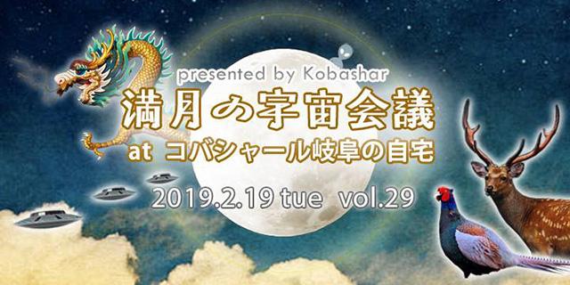 バシャールを生き方に 満月の宇宙会議29 in 岐阜の自宅 2019.2.19