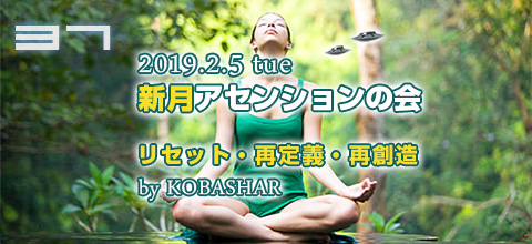 最終回 バシャールで生きる 新月アセンションの会 2019.2.5(火)19:00