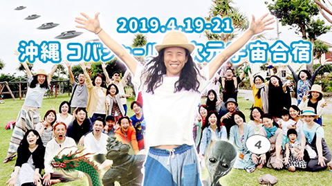 沖縄 コバシャール五次元宇宙合宿 第4章 in 伊計島 2019.4.19-21