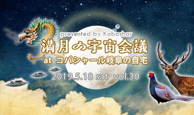 【終了】バシャールを生き方に 満月の宇宙会議30 in 岐阜の自宅 2019.5.18