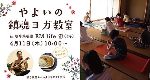 【終了】やよいの鎮魂ヨガ教室 2019年4月11日(木)10:00~