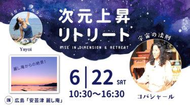 【終了】6/22 広島 次元上昇リトリート in 安芸津