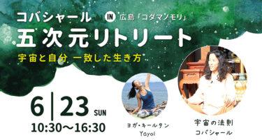 【終了】6/23 広島 コバシャール五次元リトリート in コダマノモリ