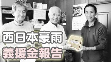後から来る者のために・・ 西日本豪雨 義援金の報告