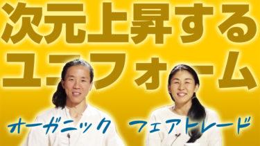 次元上昇するためのユニフォーム オーガニック&フェアトレード 花より団子(EM団子)