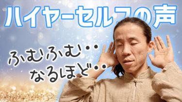 【バシャール講座】ハイヤーセルフの声 聞こえてる? ハイヤーセルフの声 聞こえてる?