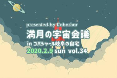 【満員御礼】岐阜 満月の宇宙会議 2020.2.9(日)11:00~