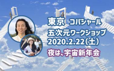 【キャンセル待ち】東京 五次元ワークショップ  by Kobashar 2020.2.22(土)13:30~17:30 と2/24は個人セッション
