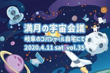 岐阜 満月の宇宙会議 2020.4.11(土)11:00~