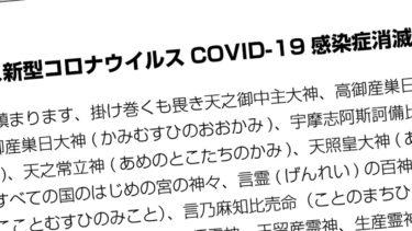 令和二年 疫病ウイルス新型コロナウイルスCOVID-19感染症消滅退散祝詞