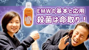 殺菌は自殺行為 次亜塩素酸で肌ボロボロ・・余計に感染リスク高まる EMWの基本的な使い方と 怪しい使い方