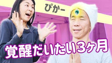 宇宙と繋がる覚醒のヘナ 森田要先生の人間性に触れてほしい