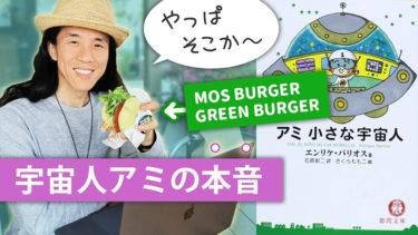 宇宙人アミの本音の部分 アミが本当に伝えたいこととは モスバーガーのグリーンバーガーを食べに行きました